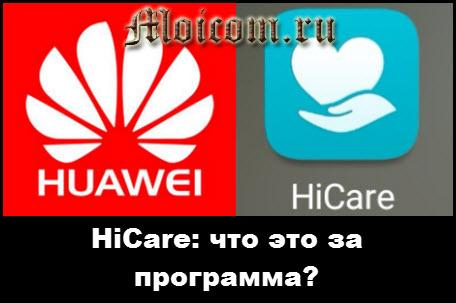 HiCare: что это за программа