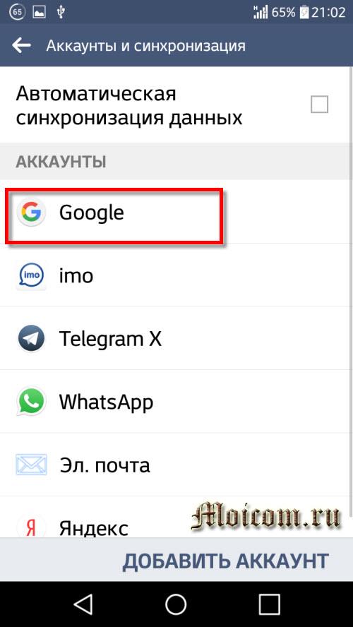 Как узнать свой емейл на телефоне Андроид - Google
