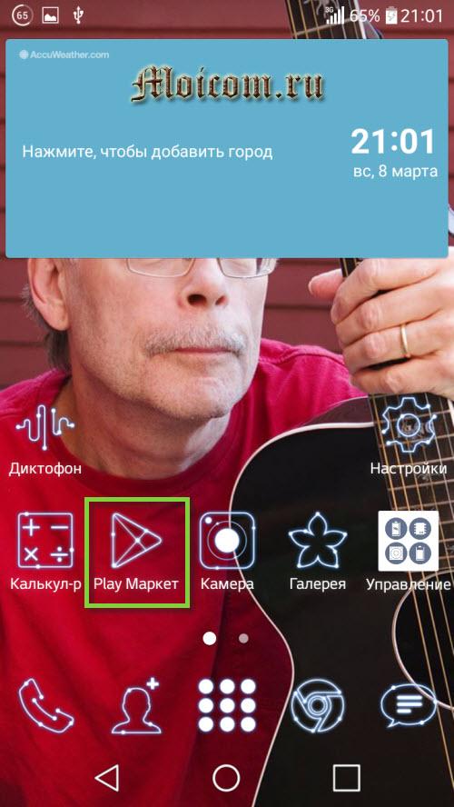 Как узнать свой емейл на телефоне Андроид - Play Market