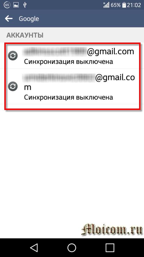 Как узнать свой емейл на телефоне Андроид - аккаунты Google