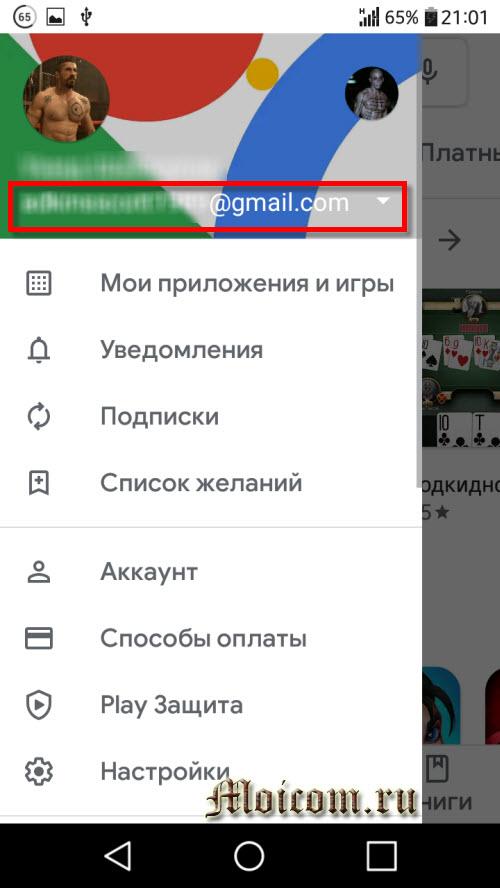 Как узнать свой емейл на телефоне Андроид - эл. почта Gmail
