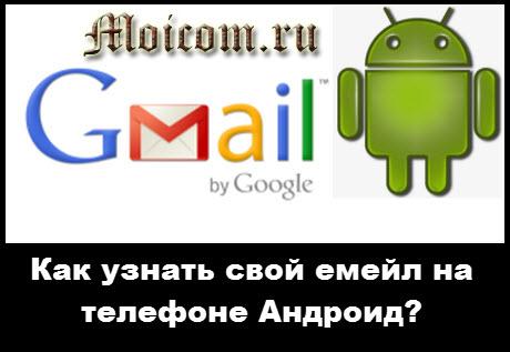 Как узнать свой емейл на телефоне Андроид