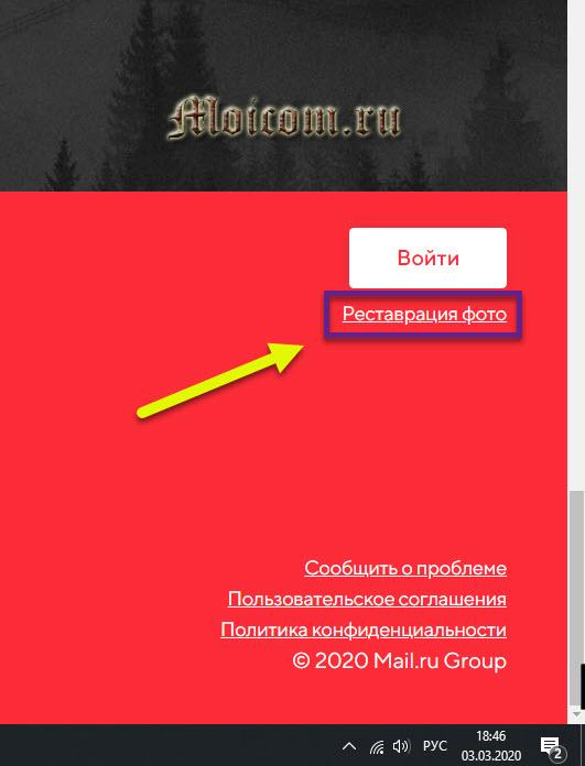 Компьютерное зрение - ссылка на сервис реставрации с главной страницы сайта