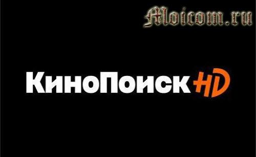 бесплатные онлайн-сервисы для просмотра фильмов - КиноПоиск HD