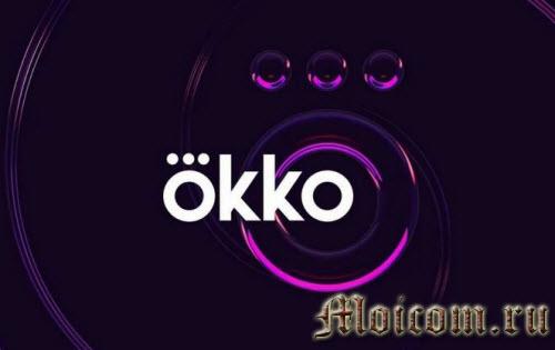 бесплатные онлайн-сервисы для просмотра фильмов - Okko