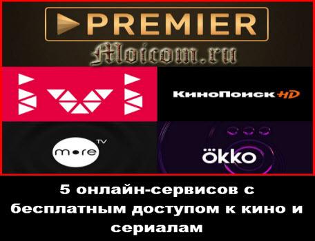 бесплатные онлайн-сервисы для просмотра фильмов