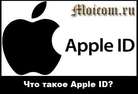 что такое Apple ID
