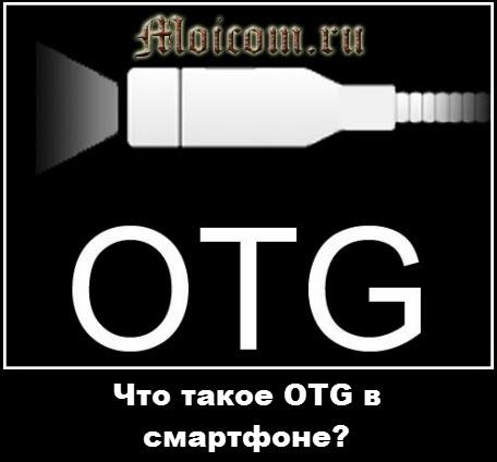 что такое OTG в смартфоне