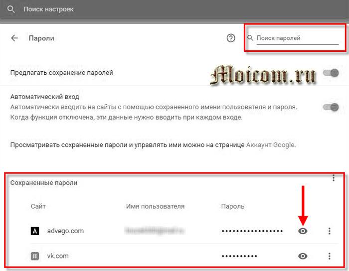 где хранятся пароли в Google Chrome - пароли