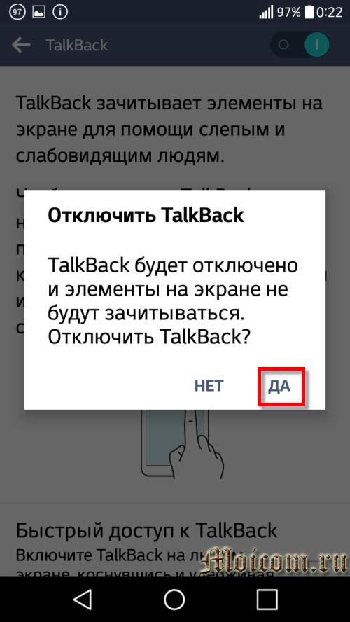 как отключить Talkback на Андроид - отключение