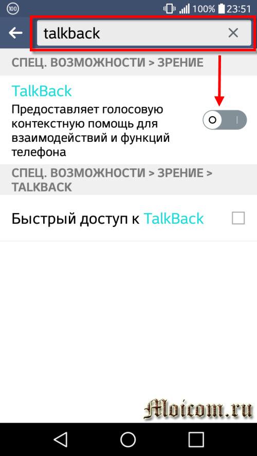 как отключить Talkback на Андроид - временное отключение