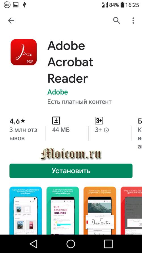 как открыть PDF-файл на Андроид - Adobe Acrobat Reader