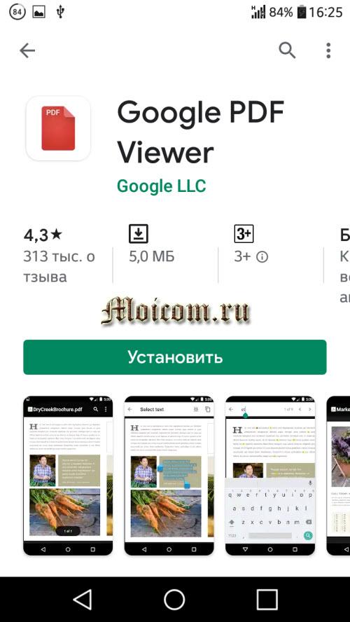 как открыть PDF-файл на Андроид - Google PDF Viewer