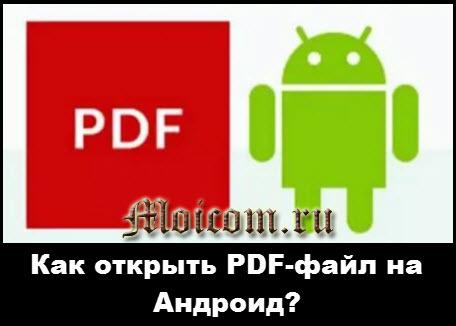 как открыть PDF-файл на Андроид