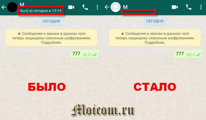 как понять, что тебя заблокировали в WhatsApp - время посещения