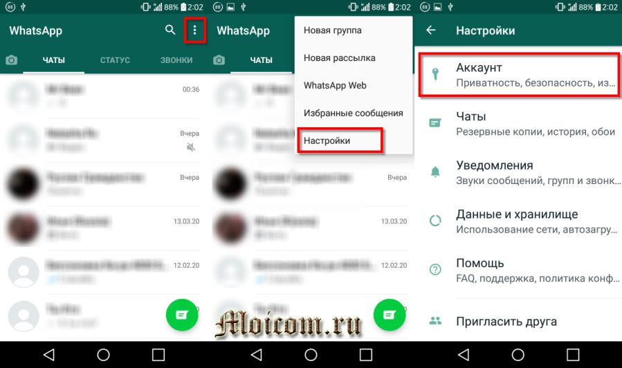 как скрыть время посещения в WhatsApp - меню-настройки-аккаунт