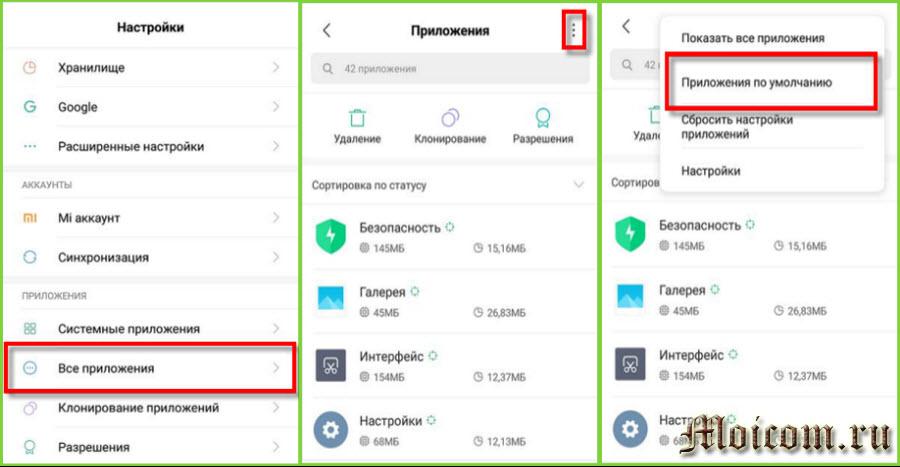 как сменить браузер по умолчанию на Xiaomi - Все приложения-кнопка в виде трех точек-Приложения по умолчанию