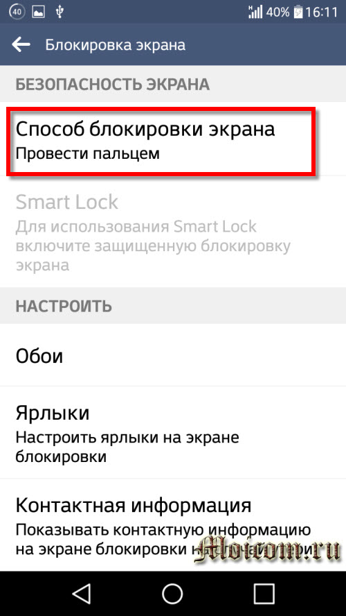как убрать экран блокировки на Андроид - блокировка экрана