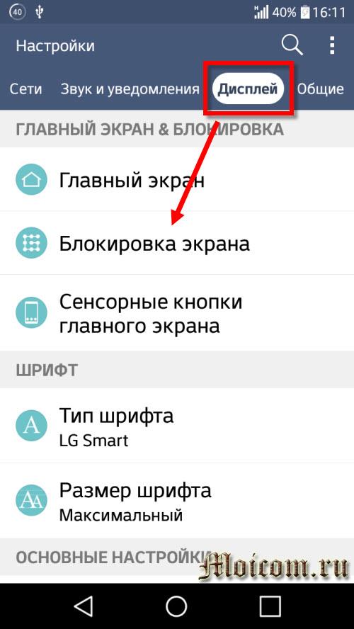 как убрать экран блокировки на Андроид - дисплей