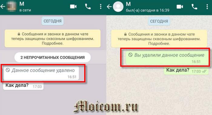 как удалить сообщение из WhatsApp у собеседника - данное сообщение удаленоjpg