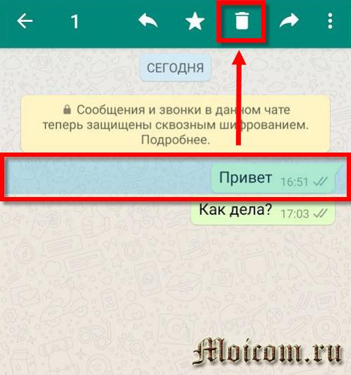 как удалить сообщение из WhatsApp у собеседника - корзинка