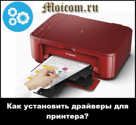 как установить драйверы для принтера