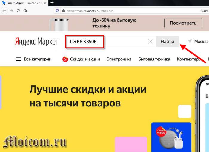 как узнать версию Блютуз на Андроид - поисковая строка Яндекс.Маркет