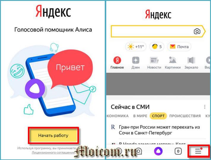 как включить определитель номера Яндекс на Андроид - Начать работу-кнопка в нижнем правом углу