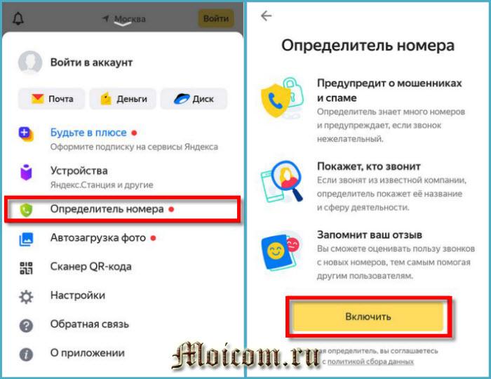 как включить определитель номера Яндекс на Андроид - Определитель номера-Включить