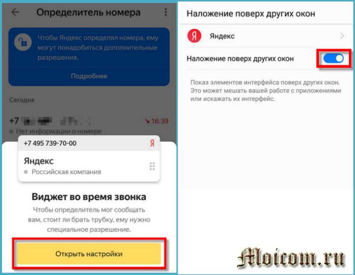 как включить определитель номера Яндекс на Андроид - Открыть настройки-Наложение поверх окон