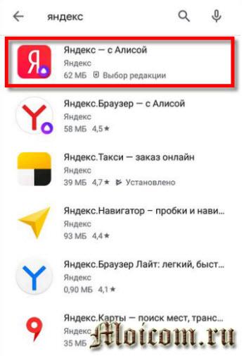 как включить определитель номера Яндекс на Андроид - Яндекс с Алисой