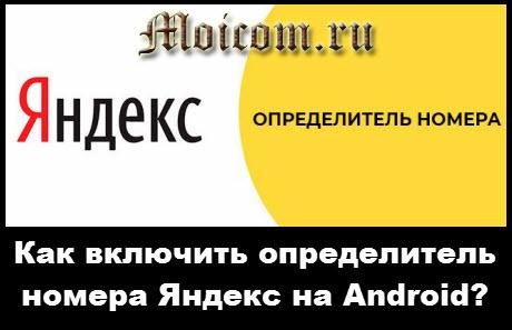 как включить определитель номера Яндекс на Андроид
