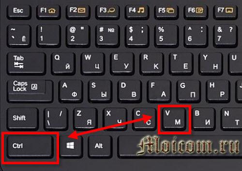 как вставить текст с помощью клавиатуры - CTRL+V