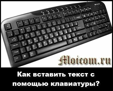 как вставить текст с помощью клавиатуры