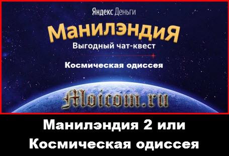 манилэндия 2 или Космическая одиссея