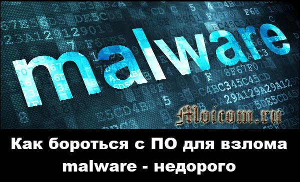 Как бороться с ПО для взлома malware - недорого