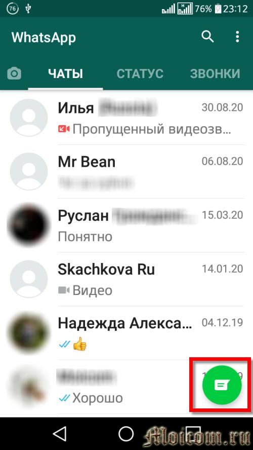 как заблокировать контакт в WhatsApp - чаты