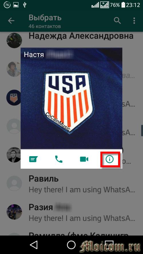 """как заблокировать контакт в WhatsApp - кнопка """"info"""""""