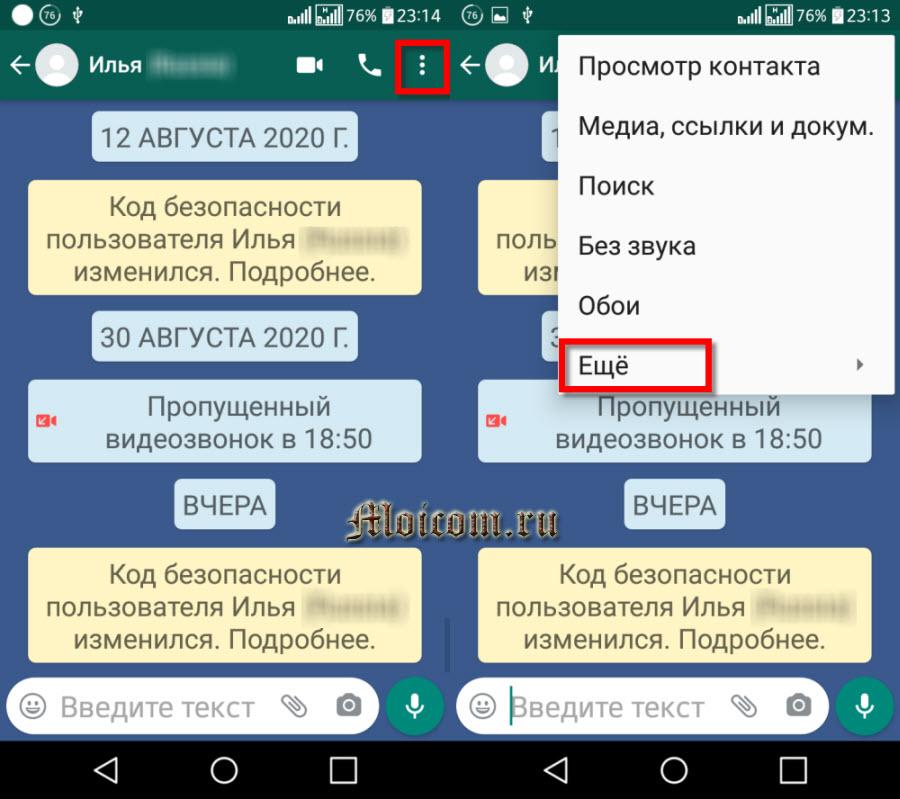 как заблокировать контакт в WhatsApp - меню-еще