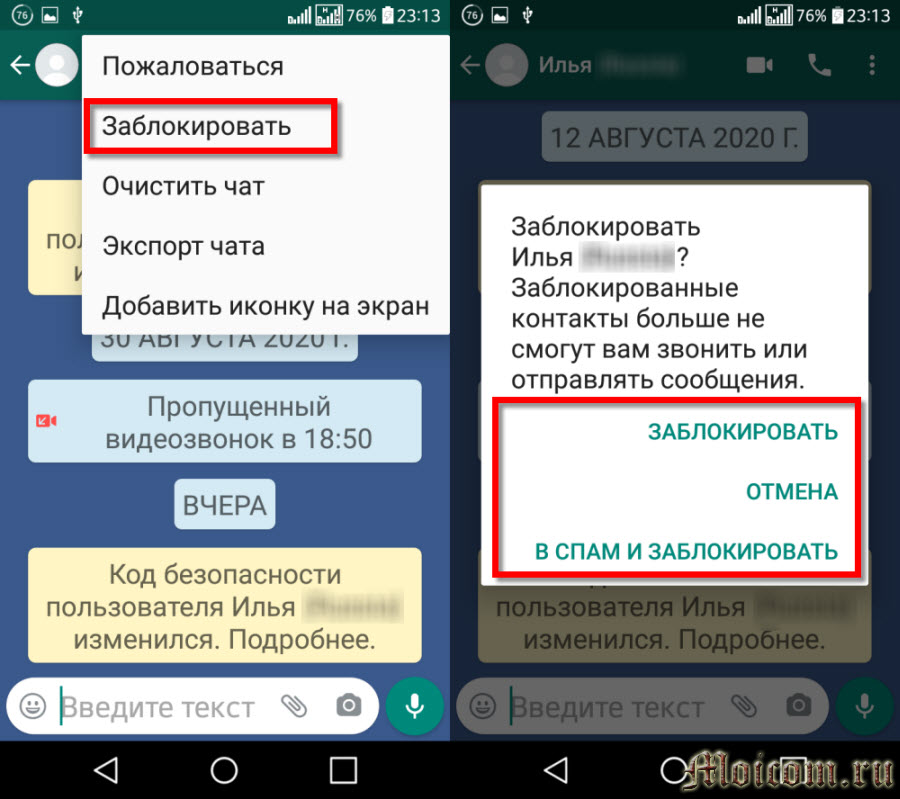 как заблокировать контакт в WhatsApp - способ №2 заблокировать