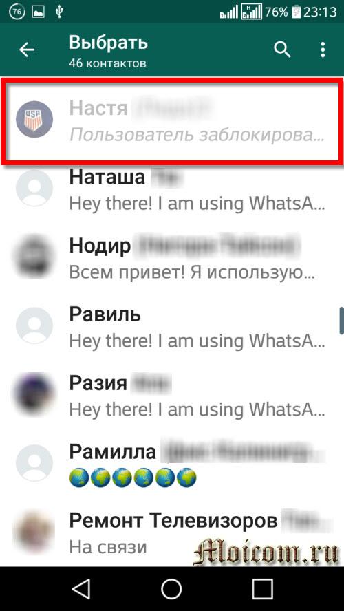 как заблокировать контакт в WhatsApp - заблокированный контакт