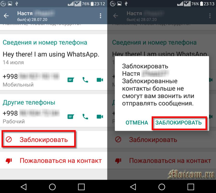 как заблокировать контакт в WhatsApp - заблокировать