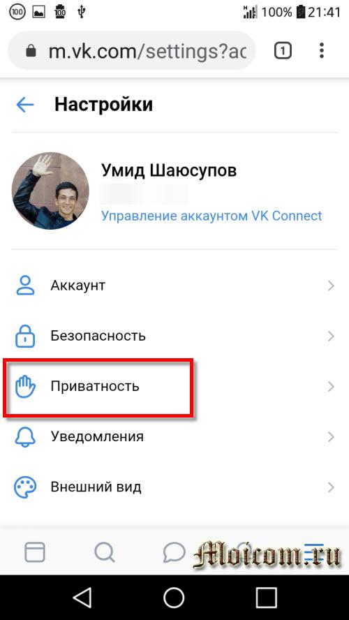 как закрыть профиль в ВК - приватность на телефоне