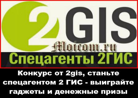конкурс от 2gis, станьте спецагентом 2 ГИС - выиграйте гаджеты и денежные призы