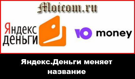 Яндекс.Деньги меняет название