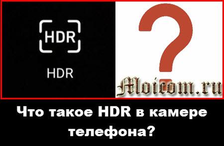 что такое HDR в камере телефона