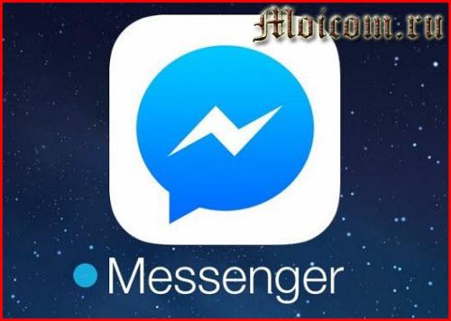 что такое мессенджер - messenger
