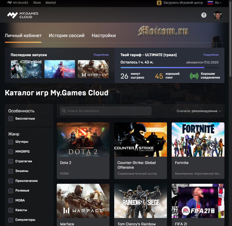 Игровой облачный сервис для игр My games cloud - личный кабинет