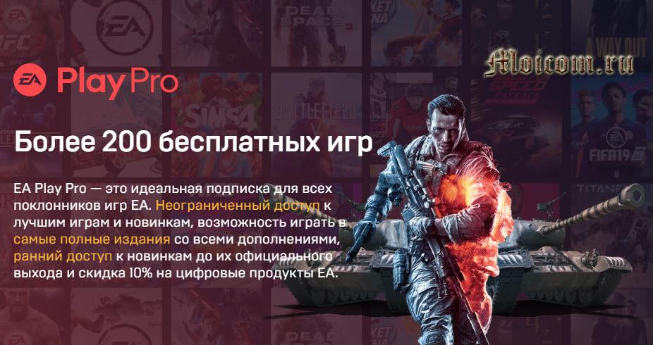 Игровой облачный сервис для игр My games cloud - подписка EA play pro