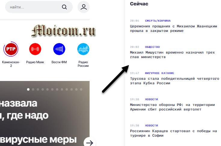Онлайн платформа смотрим.рф - лента новостей в правой части сайта